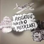 miyazaki-vine