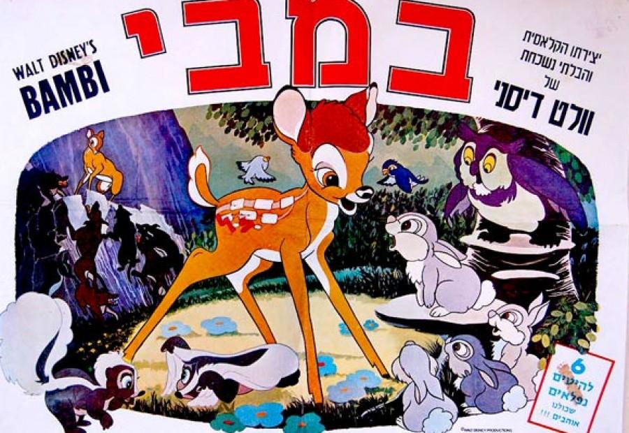 bambi-jewish