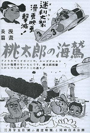 "Advertisement for ""Momotaro's Sea Eagles."""
