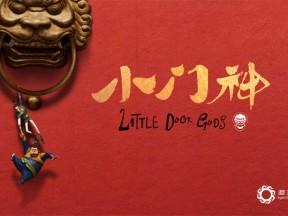 """""""Little Door Gods."""" (Image: Light Chaser Animation.)"""