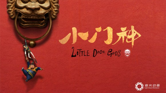 """Little Door Gods."" (Image: Light Chaser Animation.)"