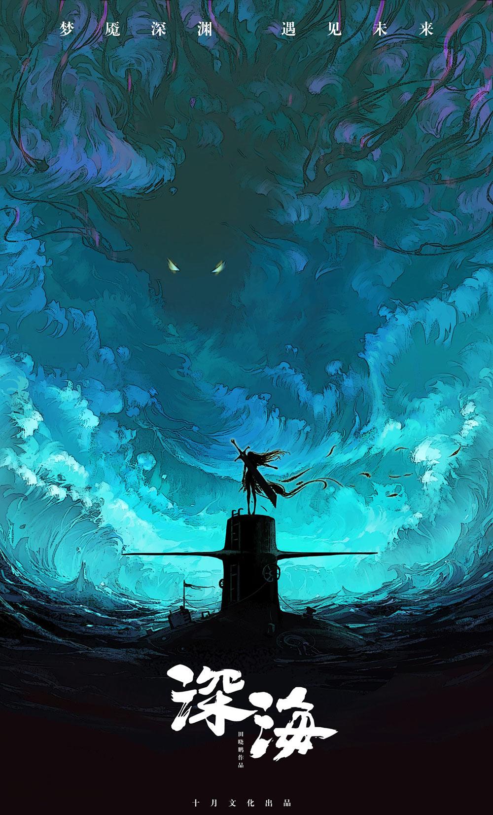 """""""Deep Sea."""""""