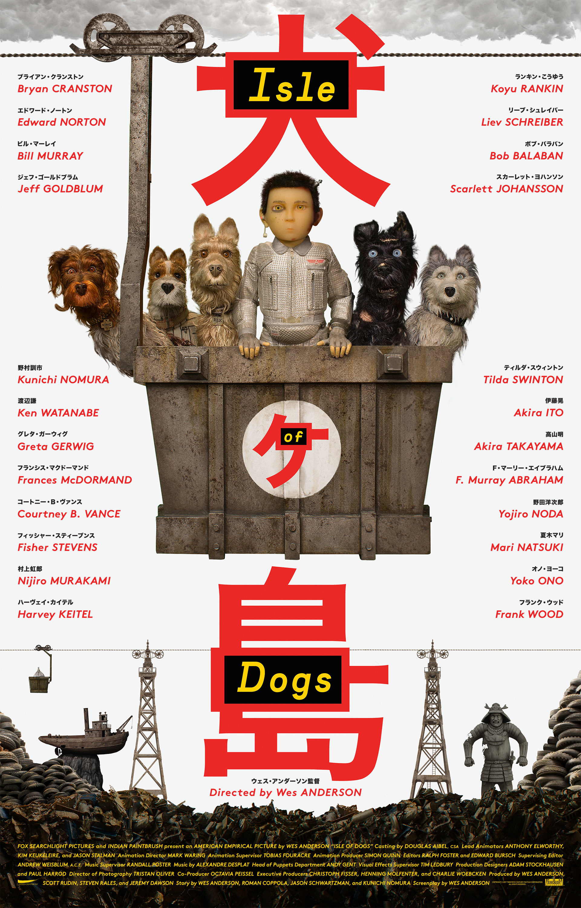"""Isle of Dogs"" poster."