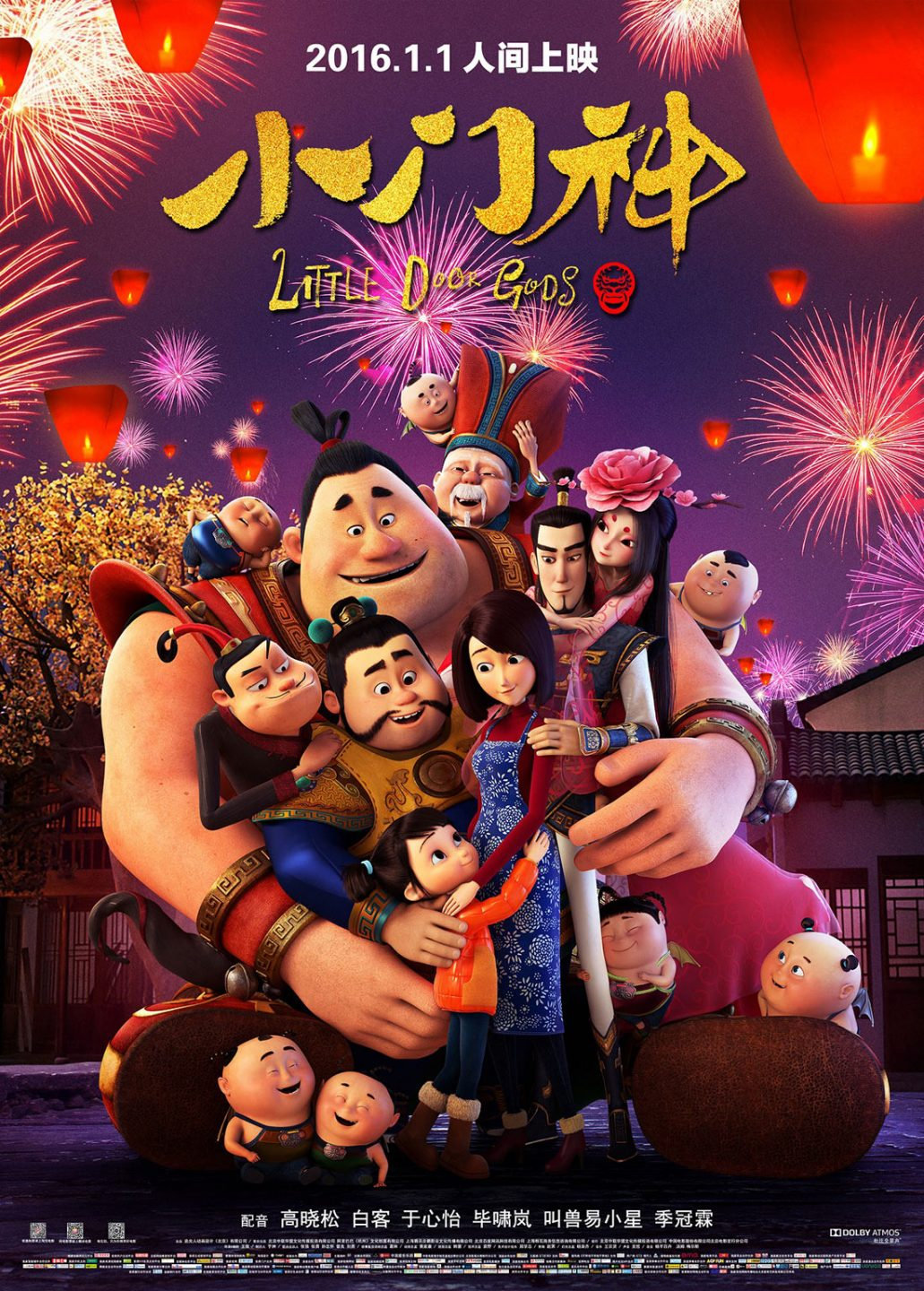 "The poster for the original Chinese version ""Little Door Gods."""