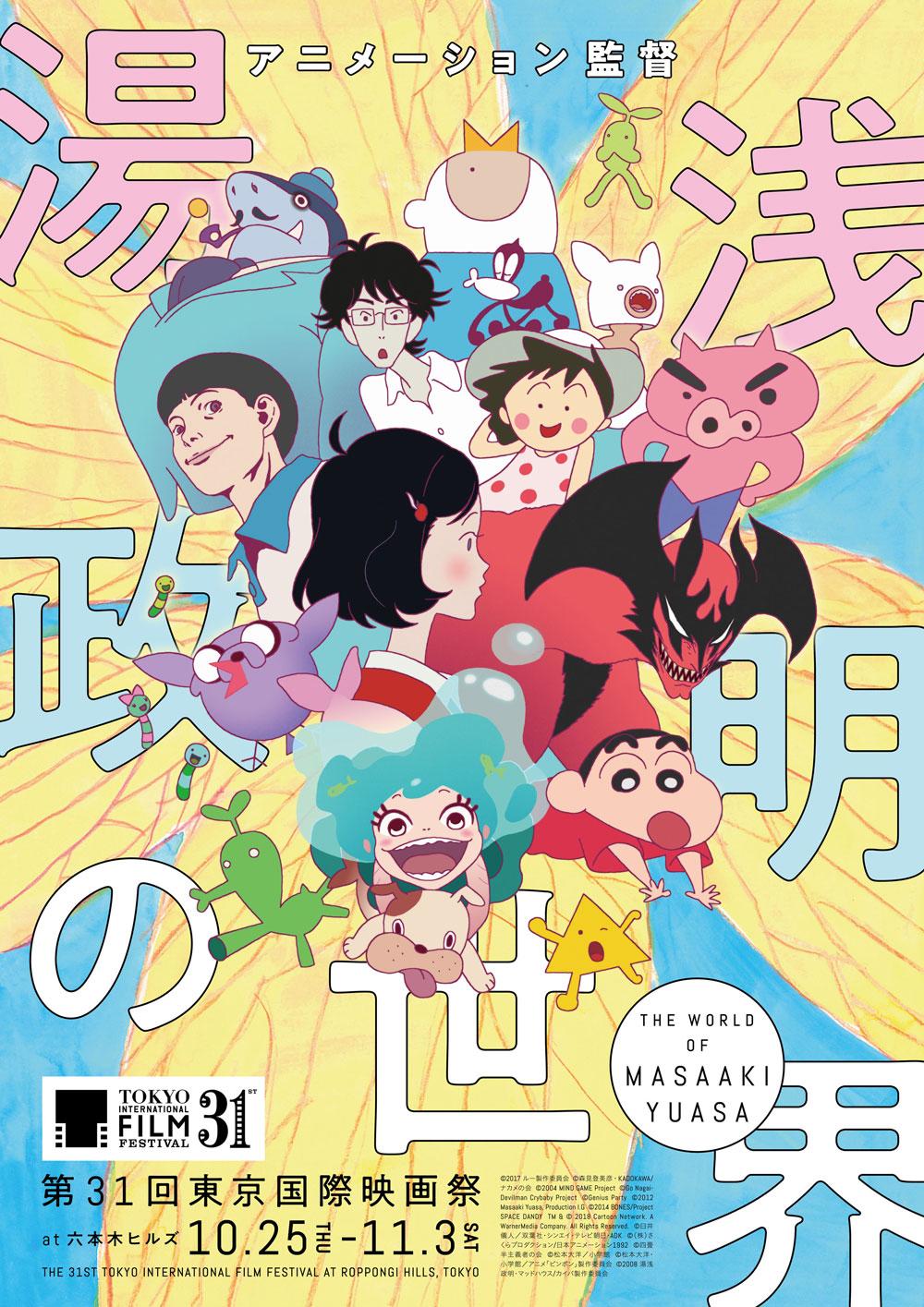 Masaaki Yuasa poster.