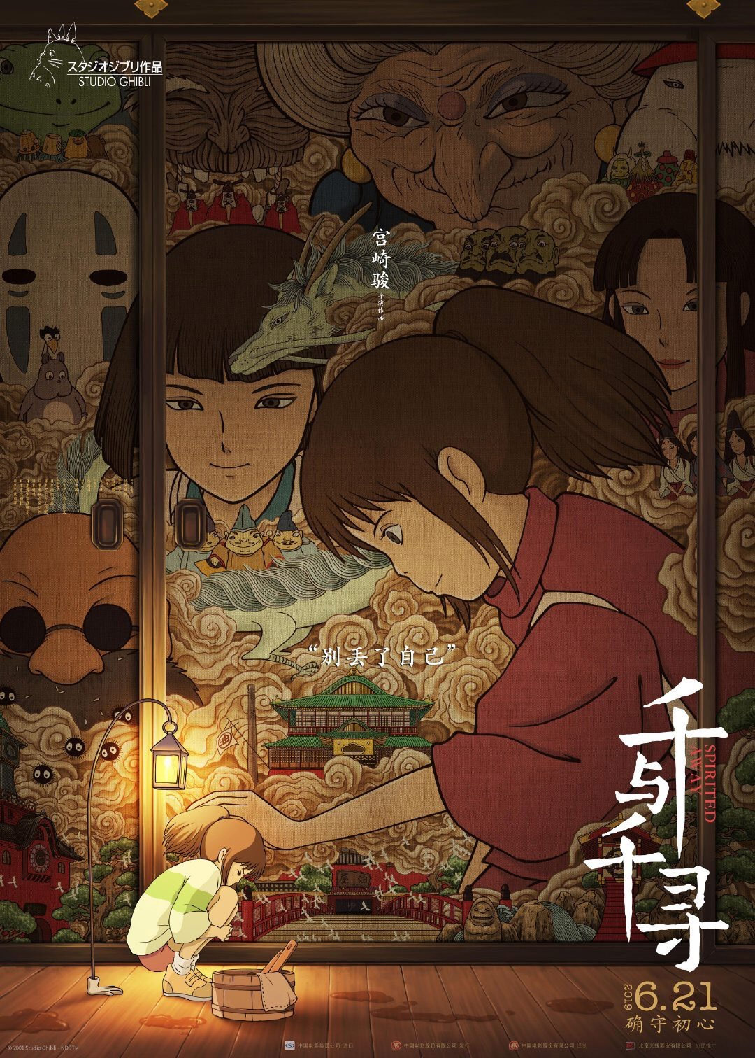 """Spirited Away"" poster made for China's release."