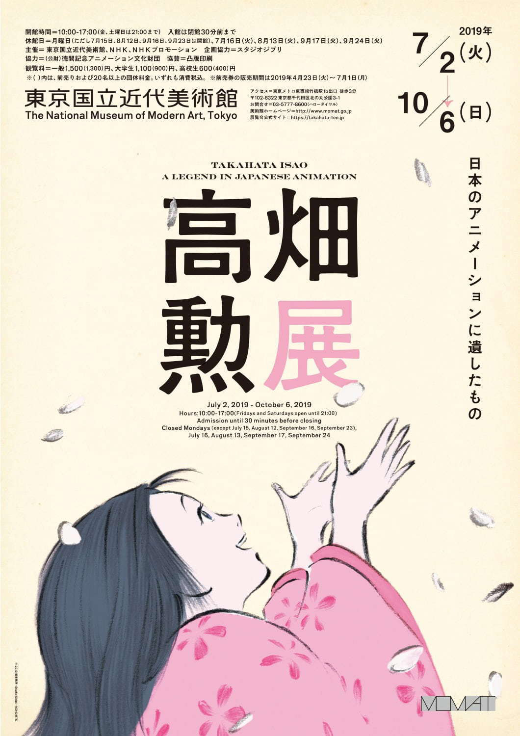 Isao Takahata exhibit.