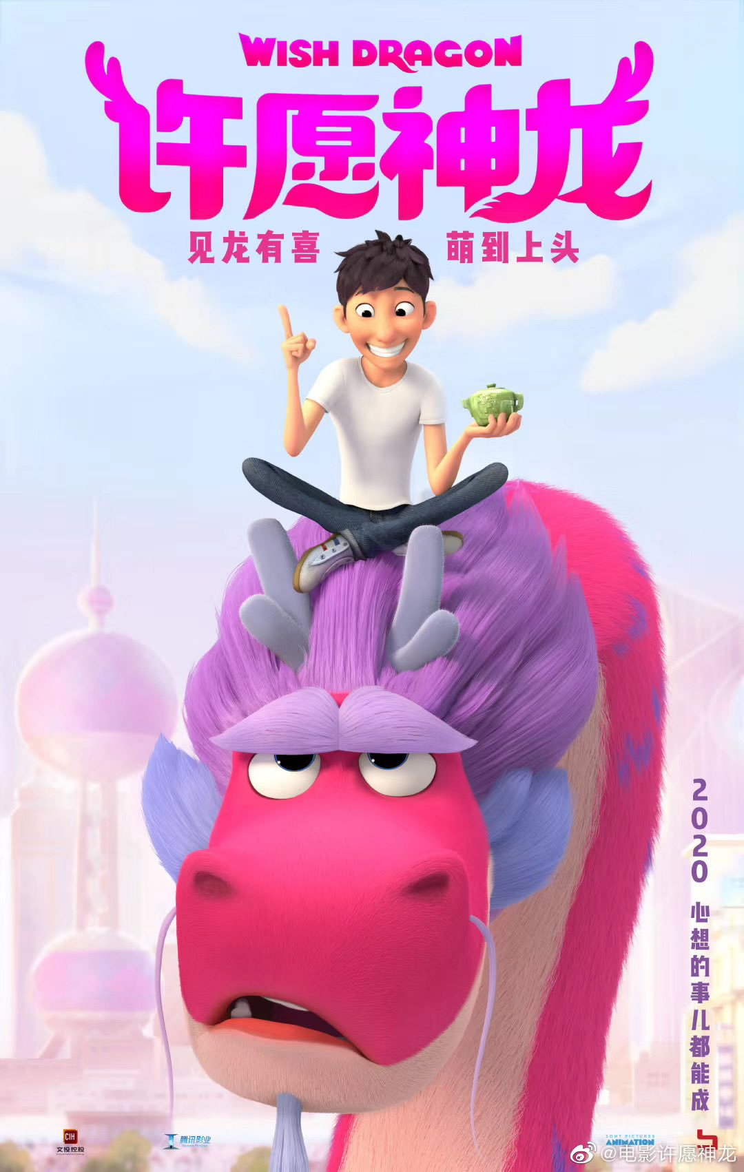 """Wish Dragon"" poster"