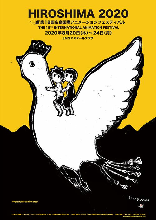 Hiroshima festival poster