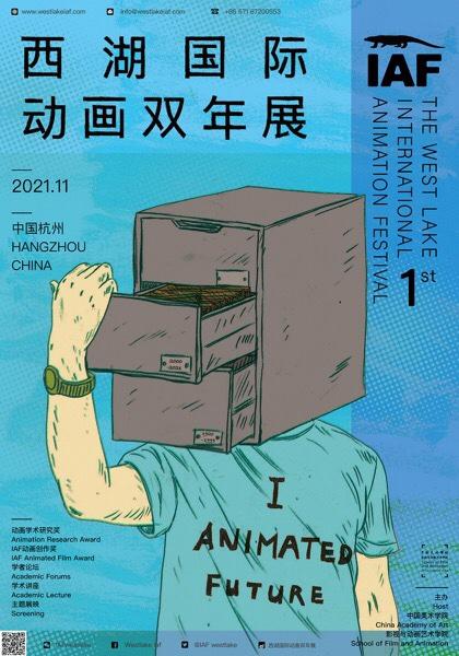 West Lake International Animation Festival
