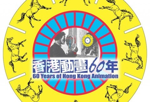 60_Years_Of_Hong_Kong_Animations