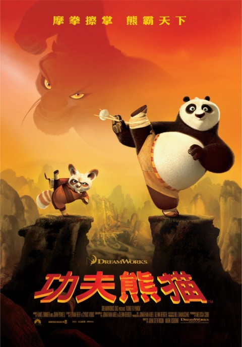 Kung-fu-panda-movie-poster-chinese